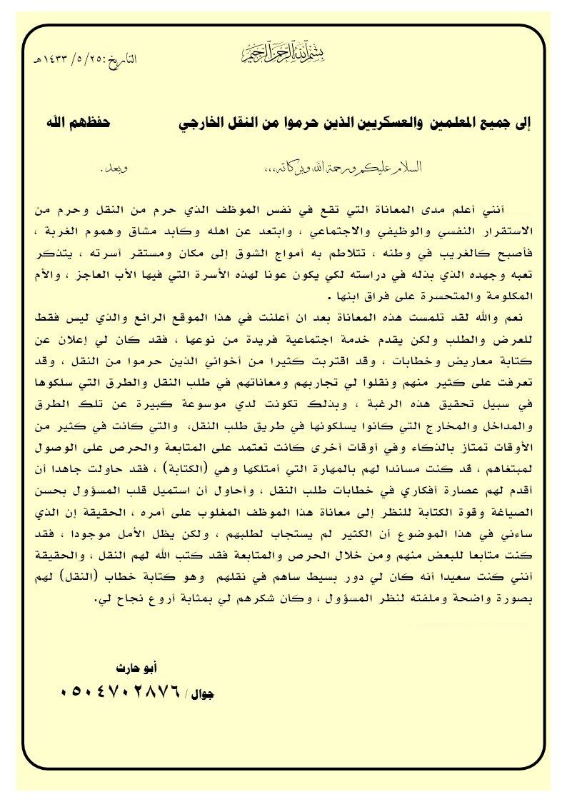 تحميل ديوان خالد الفيصل pdf