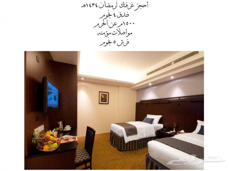 غرف للايجار في مكه.. لرمظان 1434 هـ في فندق 4 نجوم 51c559c05acdd