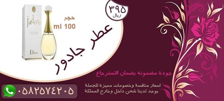 عطور فرنسية عطور فرنسية اصلية بضمان استرجاع اسعار خاصة جدآ بمناسبة رمضان