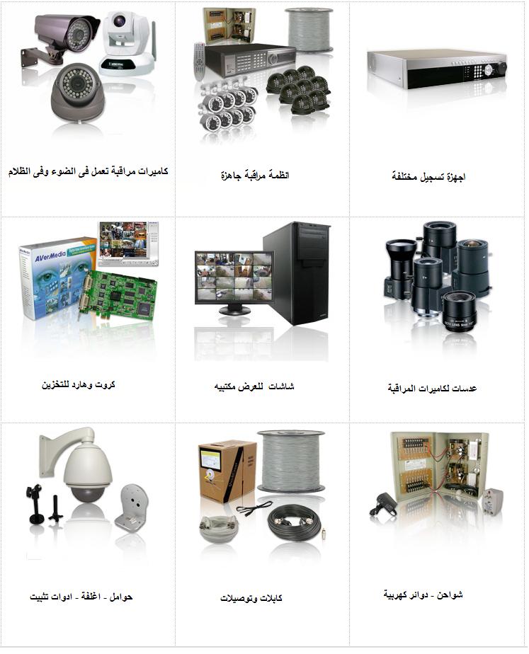 كاميرات مراقبة داخلية و خارجية رؤية ليلية عالية الجودة بأقل الاسعار فى مصر 2015