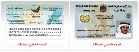 طريقة الحصول على بطاقة احوال أمارتية لمواطني مجلس التعاون 523e3118e0d93.jpg
