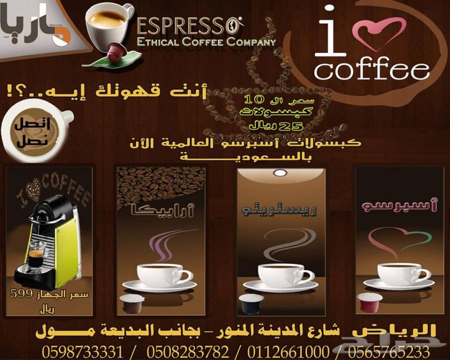 تذوق أحسن للقهوة الأن منزلك 528ca3e792304.jpg