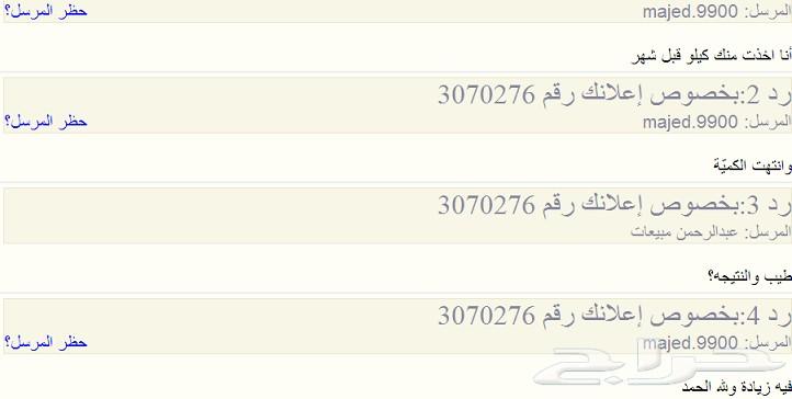 وداعا للنحافة التسمين المضمون ..والنتيجة 529637aaaae92.png