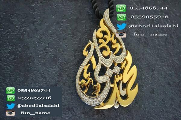 ( افضل هديه)، بالذهب ، والفضة، والمطلي،اسماء ،افضل هديه،بالذهب،ذهب،فضه،كتابة ،كتابه،مطلي'كتابه اسماء،والفضة كتابة الاسماء بالذهب