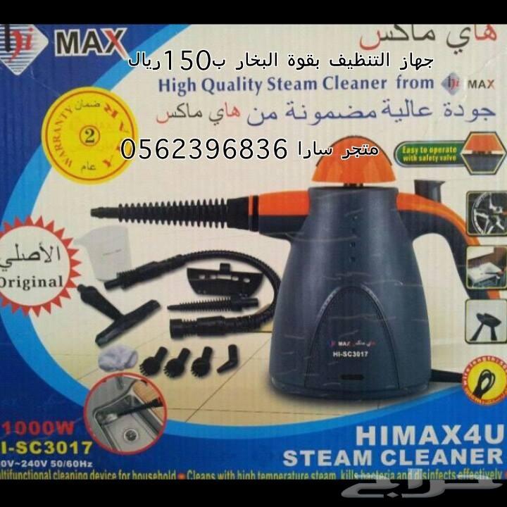 جهاز التنظيف بقوة البخار