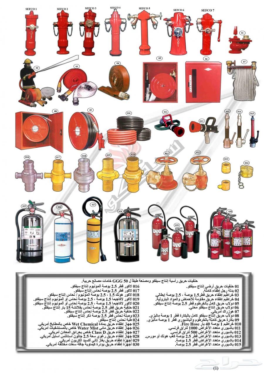 للبيع رخصة محل معدات اطفاء