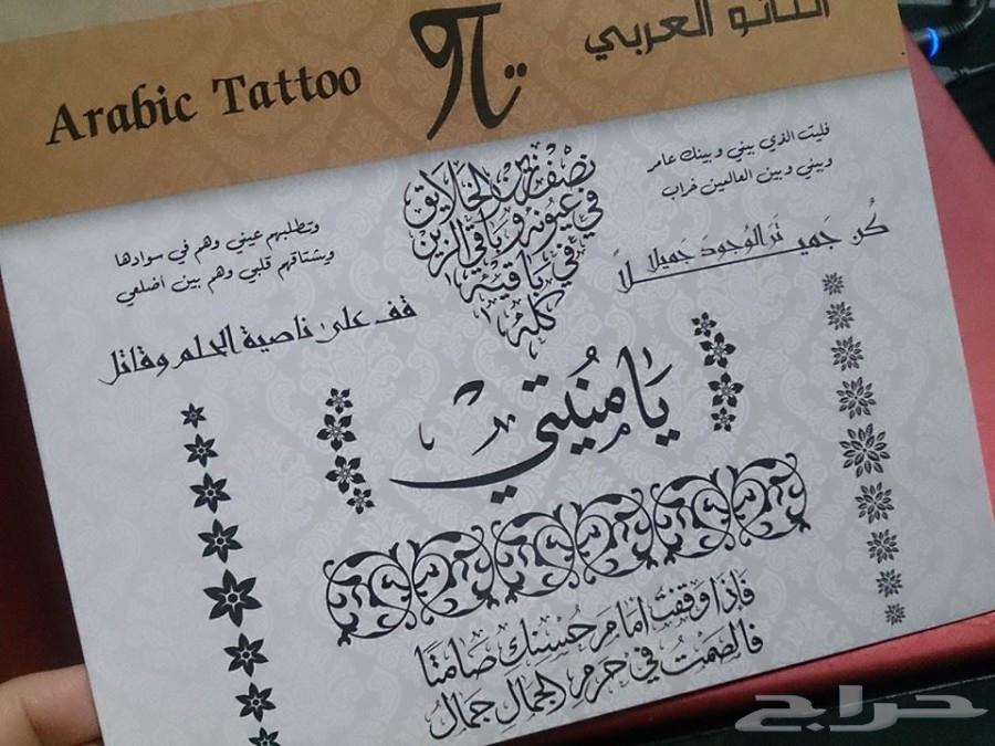 تاتو (كلمات عربية ) 5430aa33bfd5c.jpg