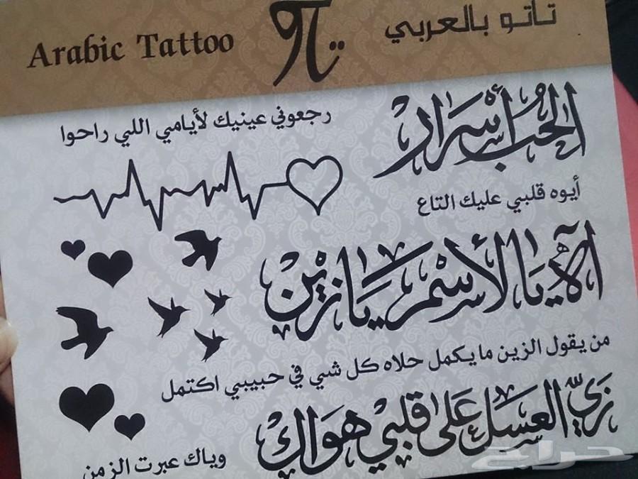 تاتو (كلمات عربية ) 5430aa3c0e03c.jpg