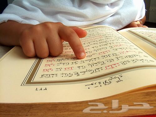 معلمة تحفيظ قرآن كريم