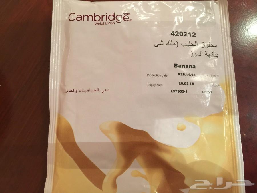 وجبات كامبردج للبيع