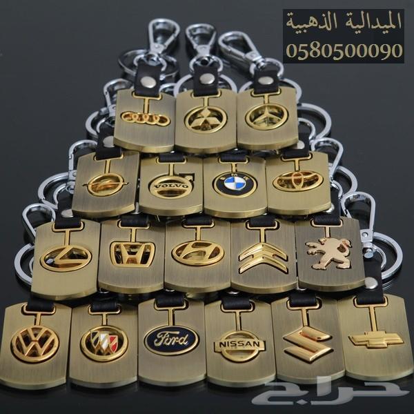 ميداليات السيارات