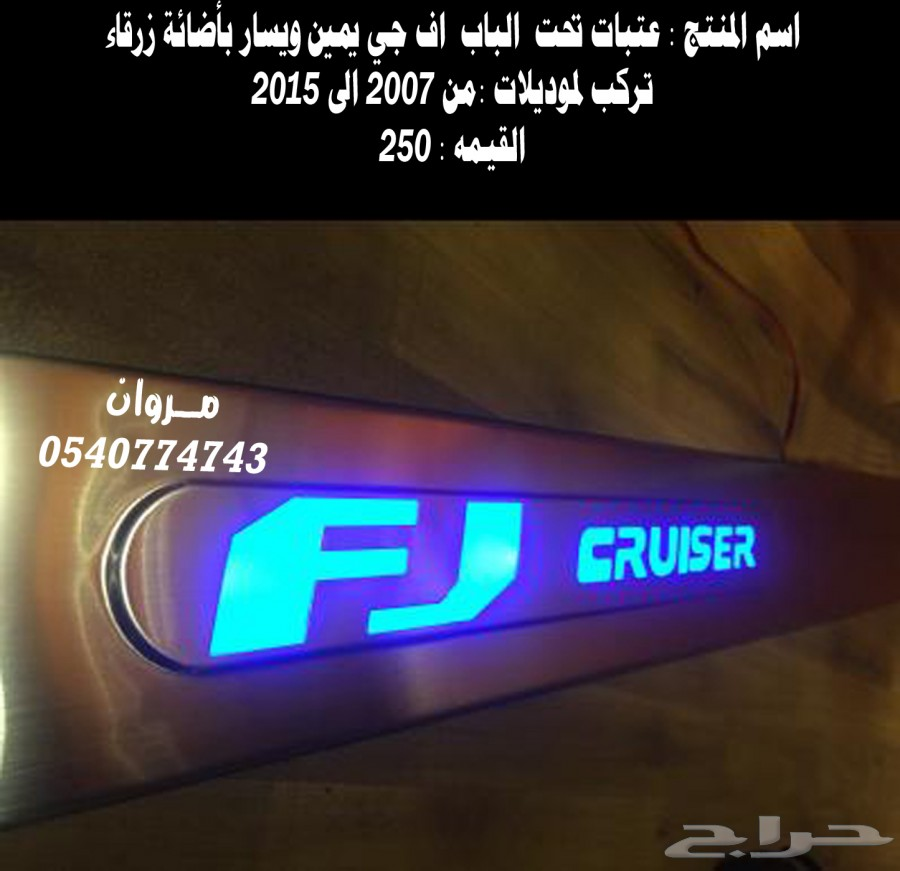 ��� ��� ��������� �� �� ����� ������ ������� fj cruiser accessories